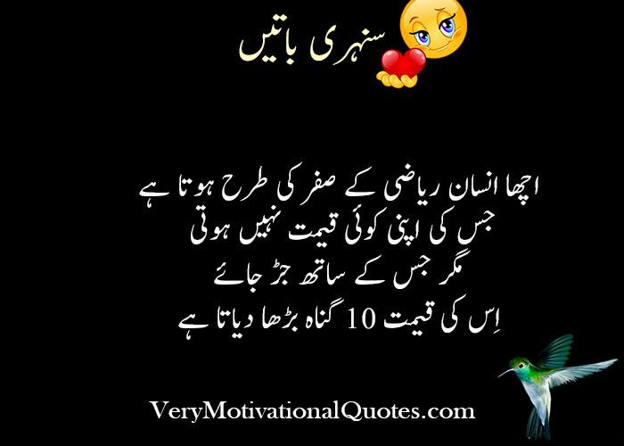 20++ Rehan sheikh meaning in urdu ideas