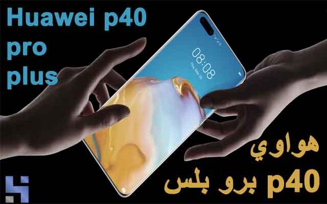 عيوب ومواصفات هواوي p40 pro plus - هاتف هواوي p40 برو بلس,مواصفات هواوي p40 pro plus,مواصفات هواوي p40 pro,هواوي بي 40 برو,هواوي p40 برو,هواوي p40 برو بلس,مواصفات Huawei P40 Pro Plus,مواصفات هواوي P40 Pro,سعر و مواصفات Huawei P40 Pro,huawie p40 pro,huawie p40 pro plus,هواوي,اندرويد,Android,Huawei