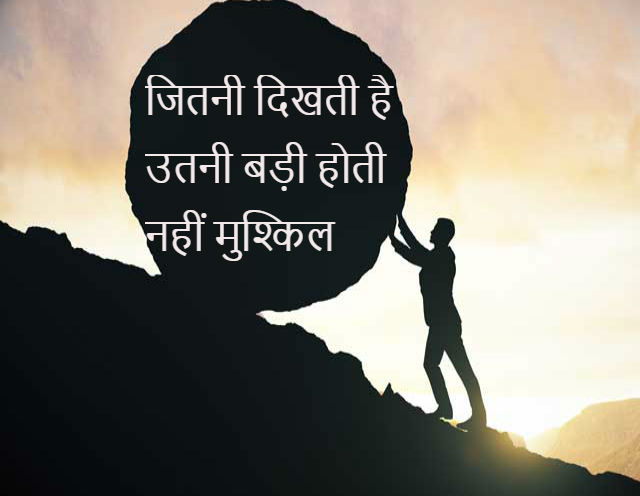 changes your thoughts in hindi 202588