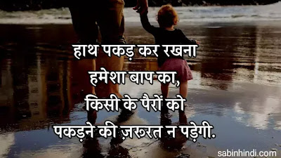 Miss u papa Status in Hindi/