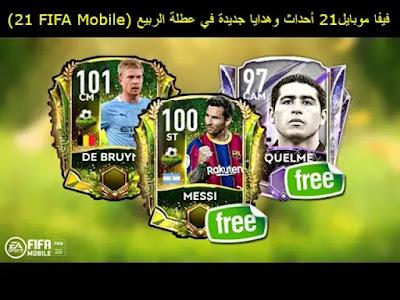 فيفا موبايل21 أحداث وهدايا جديدة في عطلة الربيع (FIFA Mobile 21)
