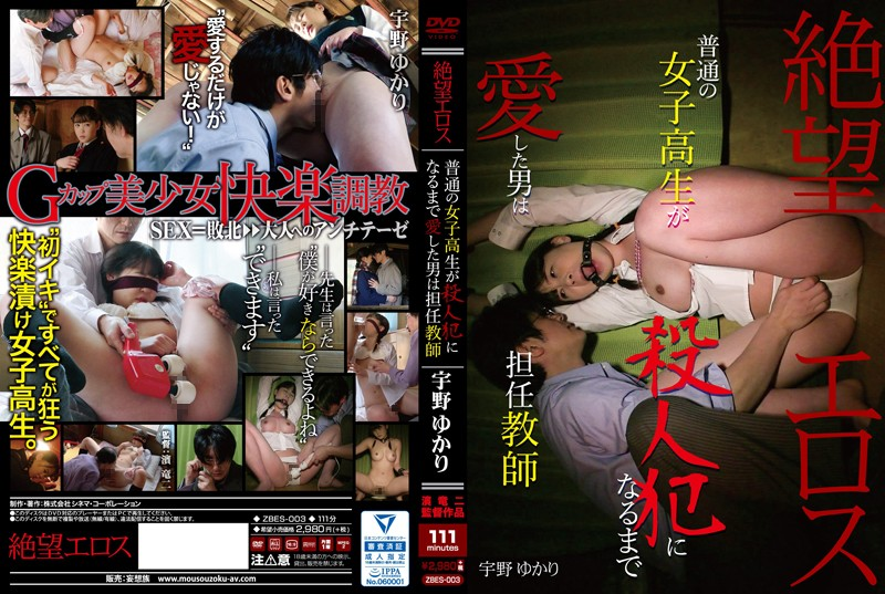[ZBES-003] 絶望エロス 普通の女子校生が殺人犯になるまで 愛した男は担任教師 宇野ゆかり