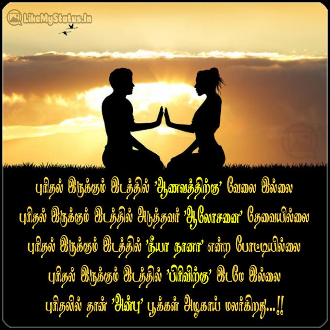புரிதல் இருக்கும் இடத்தில்... Purithal Tamil Quote Image...