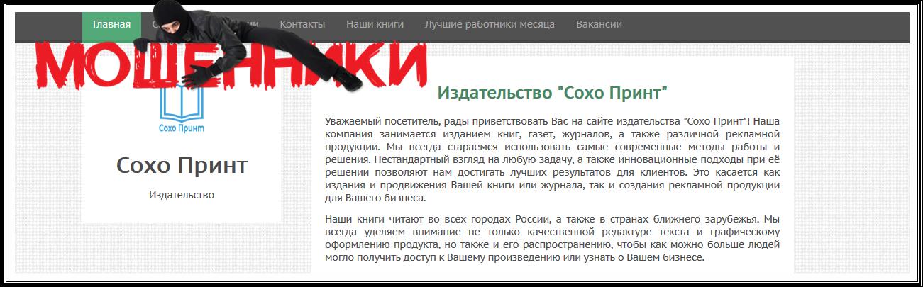 """Издательство  """"Сохо Принт"""" soho-print.site – отзывы, лохотрон!"""