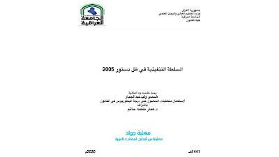 السلطة التنفيذية في ضل دستور 2005-ضحى وليد عبد الجبار- بحث تخرج لنيل شهادة البكالوريوس في القانون pdf