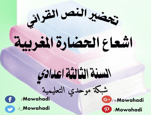 تحضير النص القرائي إشعاع الحضارة المغربية للسنة الثالثة اعدادي