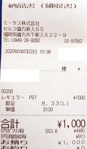 ミータス(株) セルフ直方新入SS 2020/8/22 のレシート
