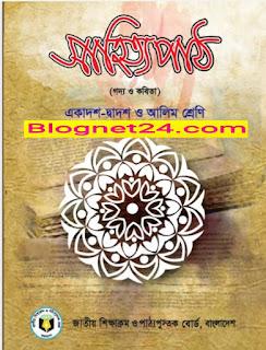 সাহিত্য পাঠ একাদশ-দ্বাদশ শ্রেণি pdf download