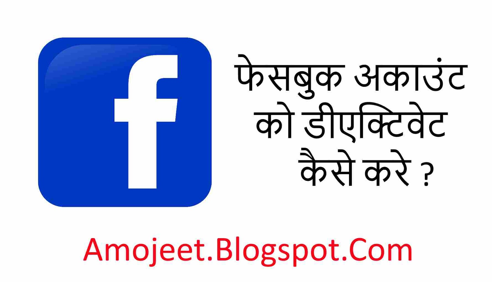 facebook-account-ko-deactivate-kaise-karte-hai-hindi-me-puri-jankari