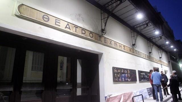 Το Θέατρο Τέχνης προσφέρει διαδικτυακή παρακολούθηση των παραστάσεών του από το σπίτι