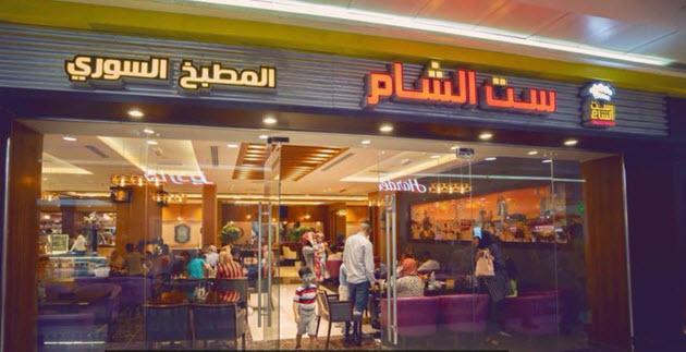 منيو ست الشام - أرقام التوصيل وأسعار الوجبات والعروض 2021