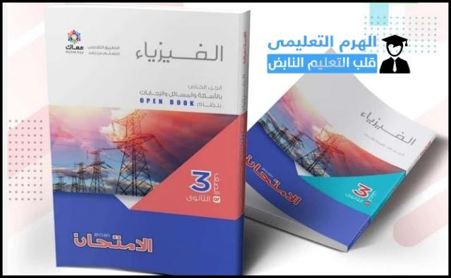 تحميل كتاب الامتحان فى الفيزياء للصف الثالث الثانوى 2021 pdf