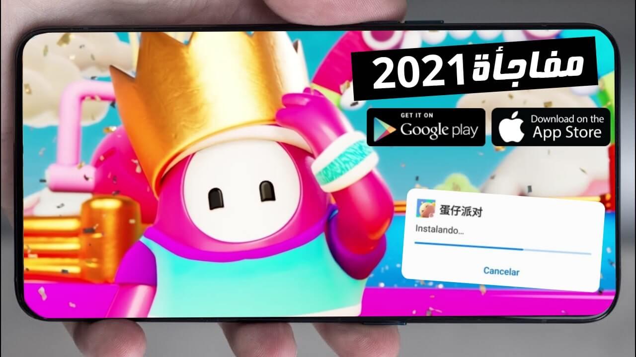 تحميل لعبة Fall Guys الجديدة من شركة NetEase للاندرويد 2021 | شرح طريقة تحميل وتثبيت اللعبة