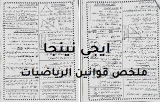ملخص قوانين الرياضيات البحتة للصف الثالث الثانوى 2021