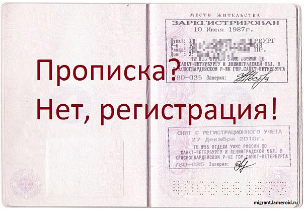 Когда в России и в Украине отменили институт прописки?
