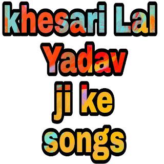 khesari lal yadav bhojpuri songs,,bhojpuri songs khesari lal yadav,