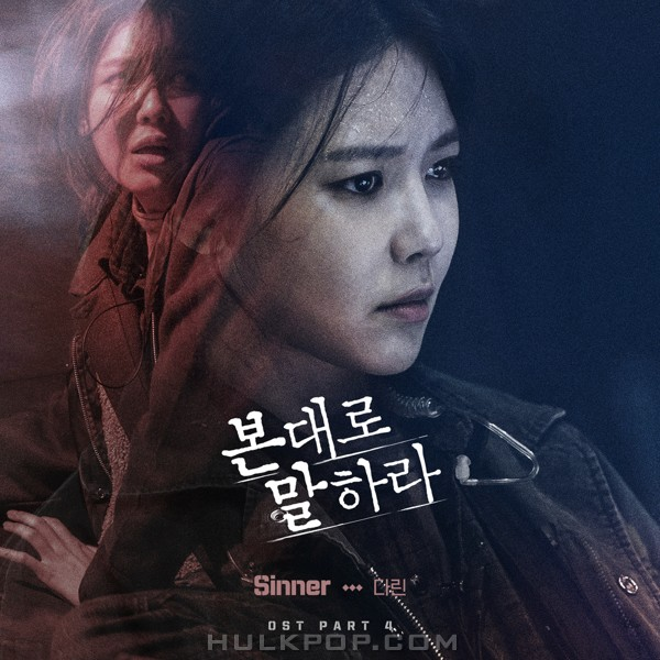 DARIN – Tell Me What You Saw OST Part.4