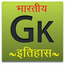 Indian History Gk in Hindi Quiz No.-02 [भारतीय इतिहास प्रश्नोत्तरी क्रमांक-02] includes Indian History related General Knowledge In Hindi Quiz with questions and answers Online MCQs Test and Free Gk in Hindi, latest Current Affairs in Hindi,Free Online Gk Test Series -02 etc.