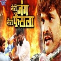 Meri Jung Mera Faisla (Khesari Lal Yadav) new bhojpuri movie song
