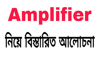 What is amplifier