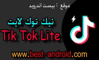 تحميل تطبيق تيك توك لايت Tik Tok Lite النسخة الكاملة بحجم خفيف للاندرويد