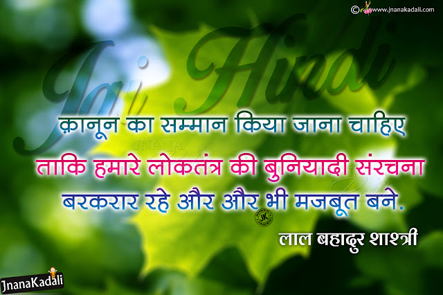 hindi quotes, best hindi quotes about nation, most satisfying words about nation by lal bahadur shastri, Patriotic quotes in hindi
