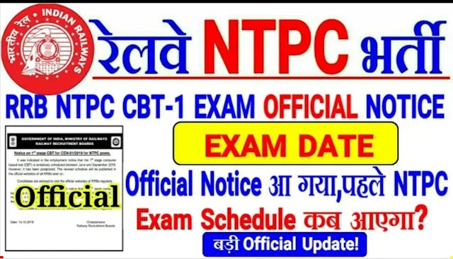 RRB NTPC 2019 CBT 1 exam date postponed, check details here