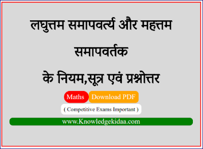 लघुत्तम समापवर्त्य और महत्तम समापवर्तक के नियम,सूत्र एवं प्रश्नोत्तर (LCM and HCF in hindi)