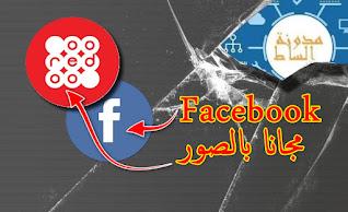 فيسبوك,مجاني,بالصور,مجانا,على,اوريدو,Ooredoo,الجزائر