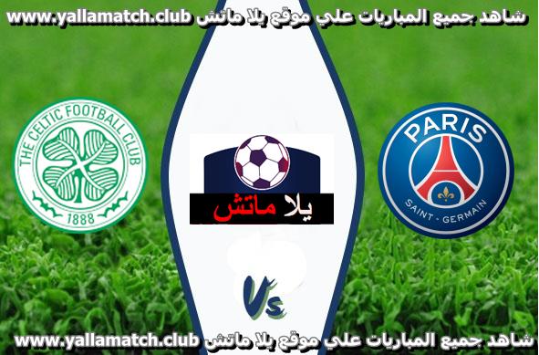 موعد مباراة باريس سان جيرمان وسيلتك بث مباشر بتاريخ 21-07-2020 مباراة ودية