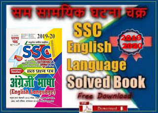 Ghatna Chakra English Book Chapterwise solved paper for SSC Exam (PDF)