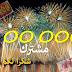قناة أم عمران لتعليم خياطة الراندة على اليوتيوب تحتفل بـ 100 ألف مشترك - شكرا لكم إخواتي