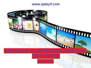تحميل أفضل برنامج لإضافة الصور و الموسيقى للفيديو photo film strip