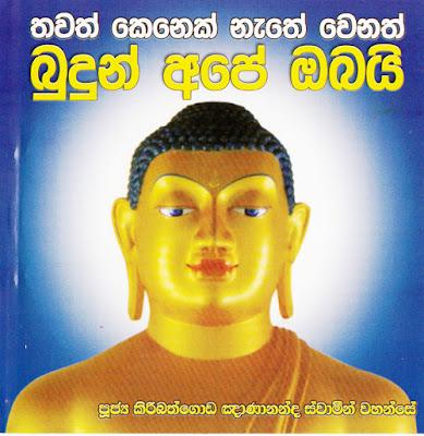 Sinhala Adara Wadan