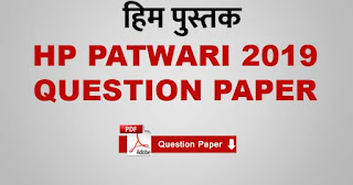 Hp Patwari 2019 Answer keys with Solved question paper pdf download