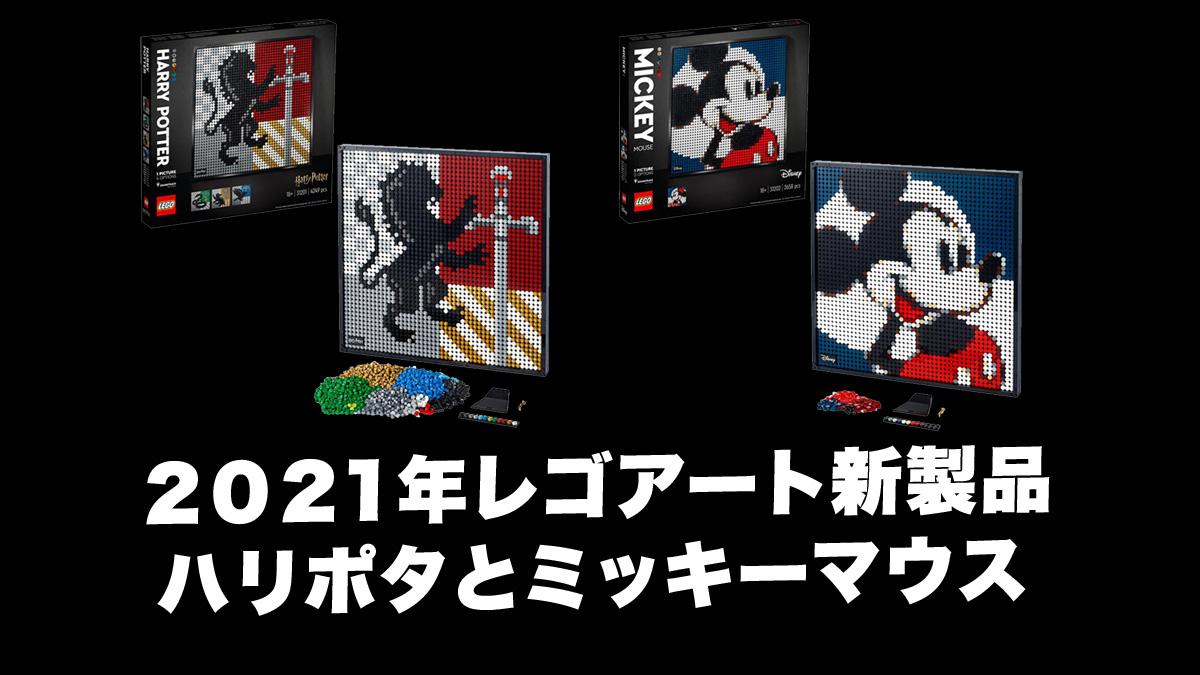2021年1月1日発売!ミッキーとハリポタのレゴ アート新製品情報