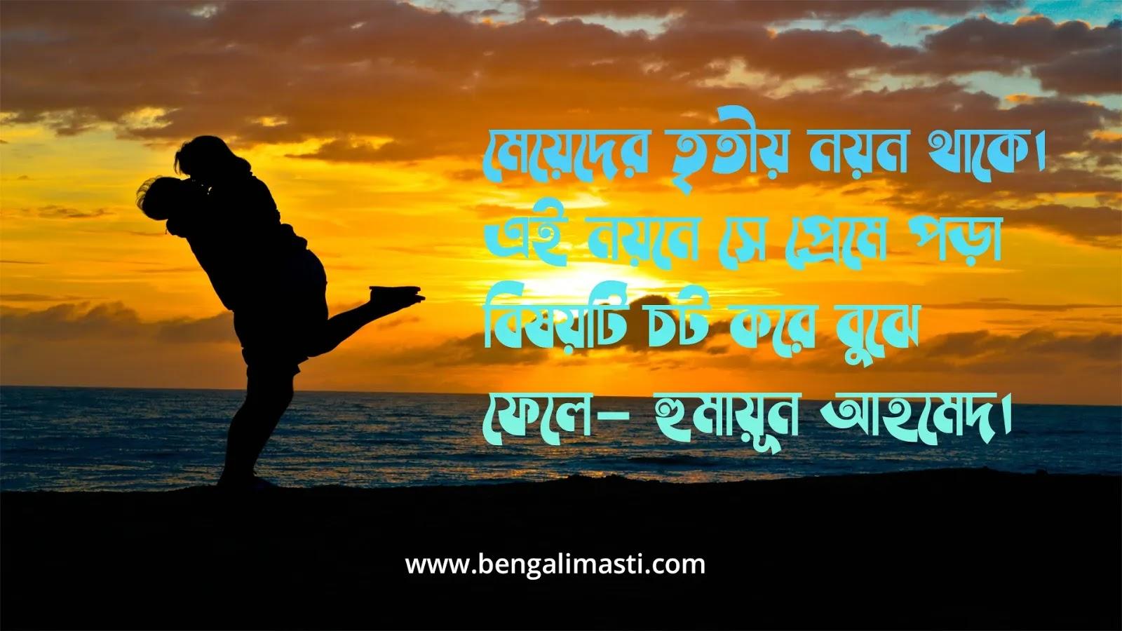 bengali sad quotes about love