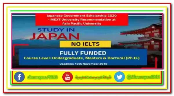 منحة مقدمة من جامعة اسيا باسيفك اليابانية mext 2020 بتمويل كامل وراتب شهرى 144000 ين يابانى