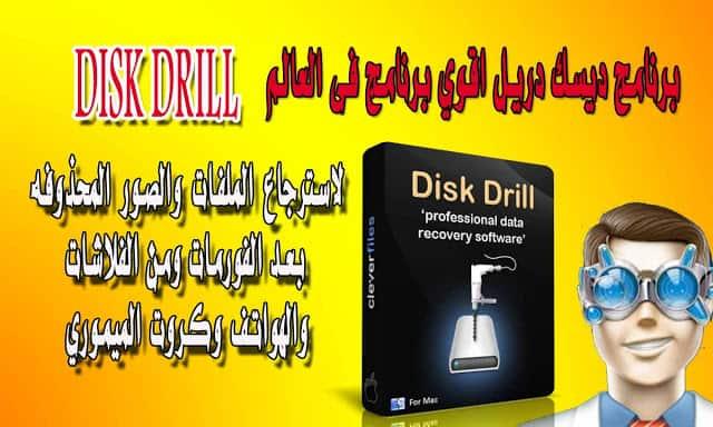 Disk Drill  برنامج استعادة الصور والملفات المحذوفة بعد الفورمات