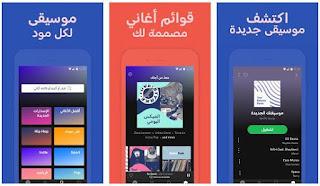 أفضل, تطبيق, موبايل, للبحث, عن, الموسيقى, والاستماع, اليها, سبوتيفاي, Spotify