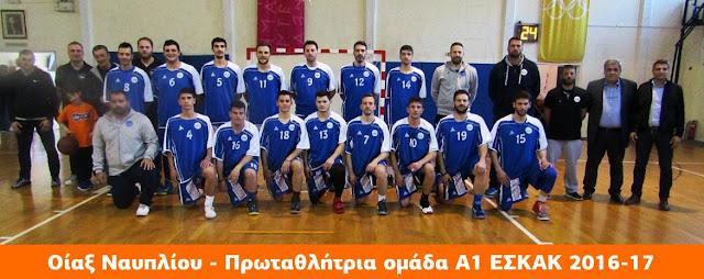 Αυτοί θα είναι οι αντίπαλοι του Οίακα Ναυπλίου στο πρωτάθλημα της  Γ΄Εθνικής