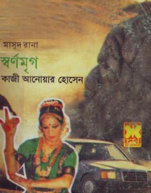 Sonrno Mrigo - Masud Rana