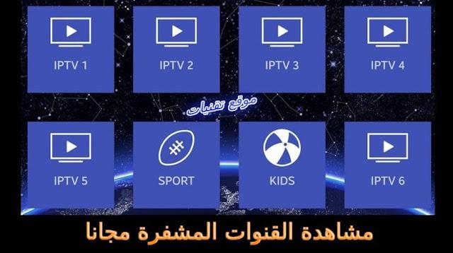 افضل تطبيق لمشاهدة القنوات المفتوحة والمشفرة مجانا FreeFlix TV 2020