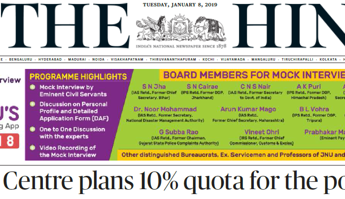 The Hindu ePaper Download 8th January 2019