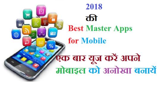 mobile tricks app, mobile tricks, android tricks, mobile tricks hindi,mobile tricks for android, master mobile app