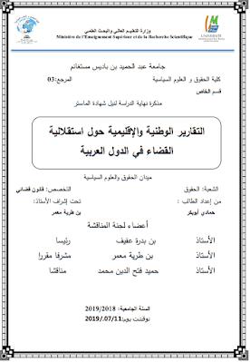 مذكرة ماستر: التقارير الوطنية والإقليمية حول استقلالية القضاء في الدول العربية PDF