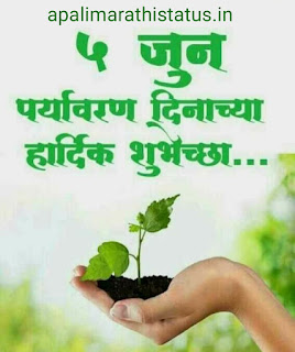 World environmental day quotes in marathi