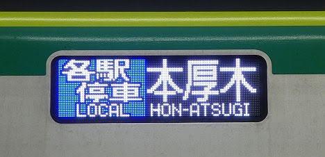 小田急電鉄 各駅停車 本厚木行き7 東京メトロ16000系