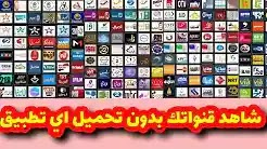 افضل موقع لمشاهده القنوات العربية و الفرنسية و التركية على الهاتف و الحاسوب بدون اعلانات مزعجه