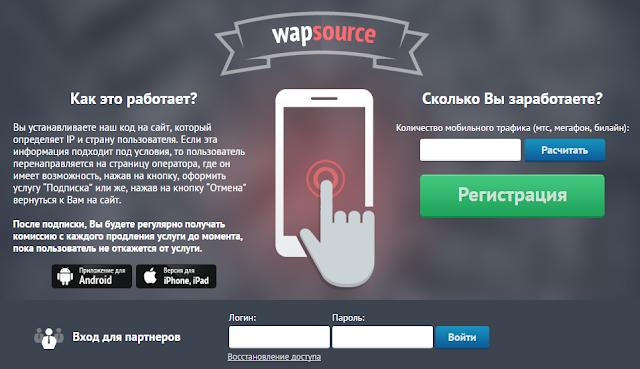 WapSource